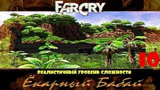 прохождение игры Far Cry Ёкарный Бабай: Реалистичный уровень сложности Волчья Пещера4ВСЕМОДЕЛЬКИ
