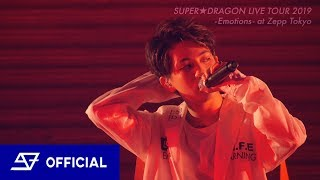 【LIVE】SUPER★DRAGON / WARNING(from LIVE TOUR 2019 -Emotions- at Zepp Tokyo)
