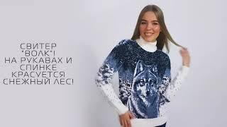 Обзор женского вязаного свитера!