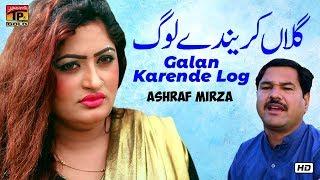 Galan Karey De Lok | Ashraf Mirza | Latest Punjabi & Saraiki Song | Thar Production