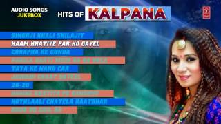 HITS OF KALPANA [ Bhojpuri Full Songs Audio Jukebox ] | HamaarBhojpuri | 2016