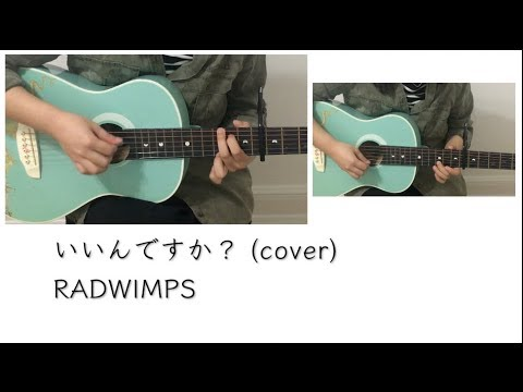 (cover) RADWIMPS - いいんですか?
