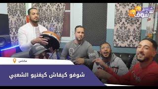 ظهور فرقة موسيقية مغربية جديدة سميتها