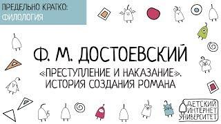 Ф.М. Достоевский: ''Преступление и наказание''. История создания романа