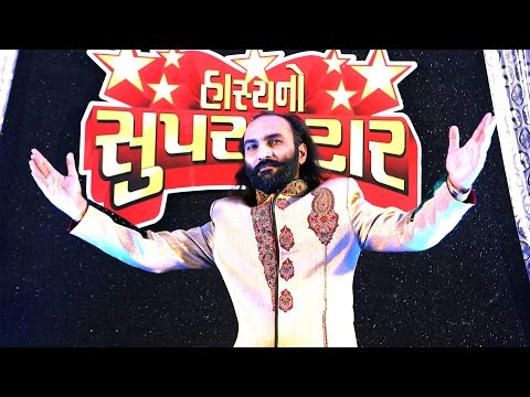 New Gujarati Jokes 2016 ||Hasyano Superstar ||Part-3||Sairam Dave ||Comedy Show