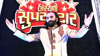 New Gujarati Jokes 2016 ||Hasyano Superstar ||Part-3||Sairam Dave ||Comedy Show