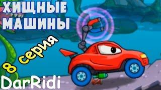 Хищные машины 1 - car east car 1 - игра для мальчиков про машинку #8