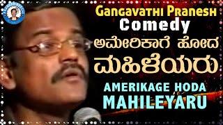 Pranesh Comedy - Amerikage Hoda Mahileyaru | Live Show 56 | OFFICIAL Pranesh Beechi