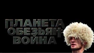 """Трейлер """"Планета обезьян: Война"""". (feat Хабиб Нурмагомедов)"""