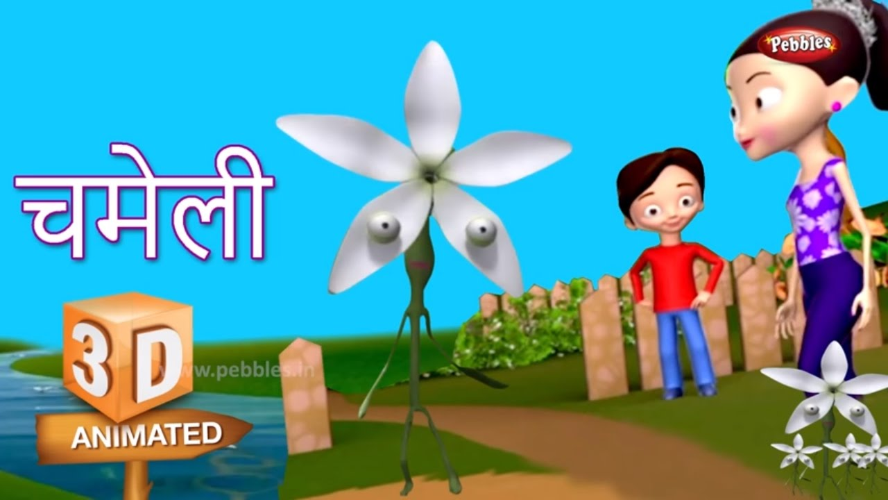 Jasmine Flower Rhyme In Hindi Hindi Rhymes For Kids 3d Flower Rhymes In Hindi