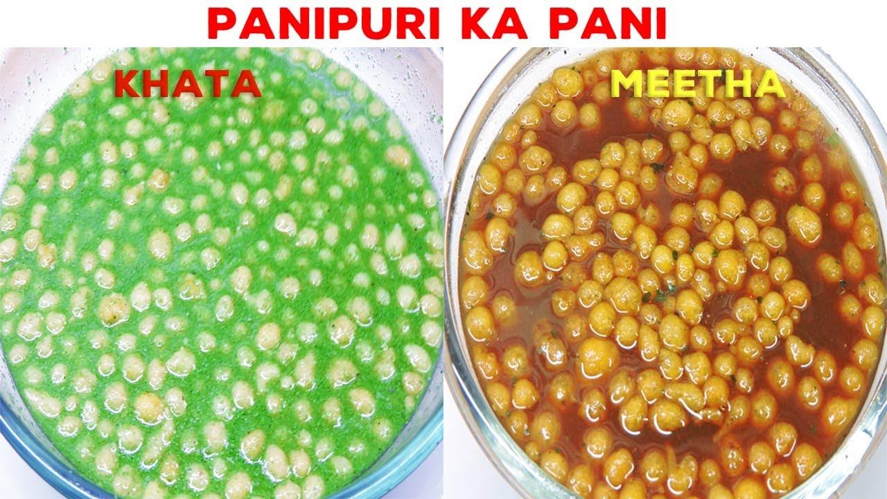 खट्टा, मीठा, चटपटा गोलगप्पे का पानी बनाये, दो आसान तरीके से | 2 Types Of Golgappe Ka Pani | Panipuri