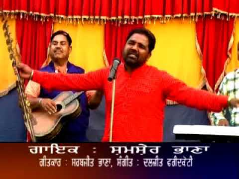 new punjabi song mush bina marad by shamsher bhana