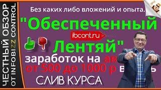 5000 рублей в день с помощью YouTube. И это не предел