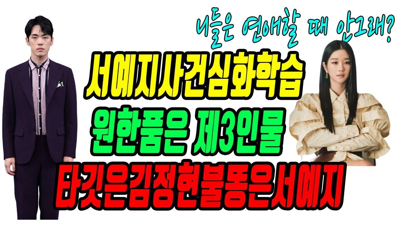 ※불편함 주의 서예지심화학습...타깃은 김정현, 불똥은 서예지...제3의 인물있다