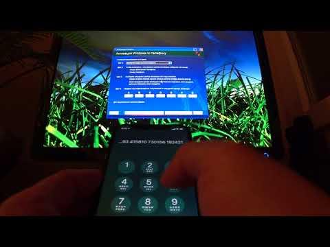 Активация Windows Xp через телефон по телефону в 2019 году