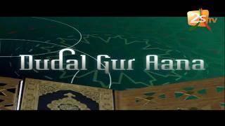 DUDAL GUR AANA DU 10 AOÛT 2018 AVEC IMAM MOUHAMED EL HABIB LY