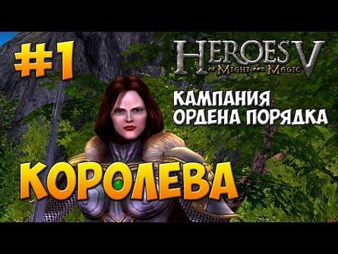 Герои 5 | Прохождение | 1-я Кампания Ордена Порядка | Миссия 1: Королева