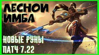 League of Legends - Ксин Жао с новыми рунами. Обзор. [Патч. 7.22]