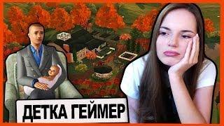 Семейная Жизнь...или НЕТ?! The Sims 3 // Детка Геймер #26