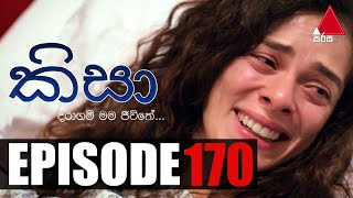 Kisa (කිසා) | Episode 170 | 16th April 2021 | Sirasa TV Thumbnail
