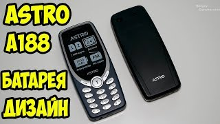 Обзор и впечатления телефона Astro A188. Легендарный вид и большая батарея