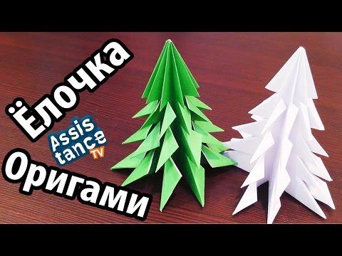 Ёлочка из бумаги / Новогодние ПОДЕЛКИ / Как сделать Ёлочку своими руками