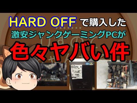 【ジャンクPC】ハードオフで買った格安ゲーミングPCがヤバい