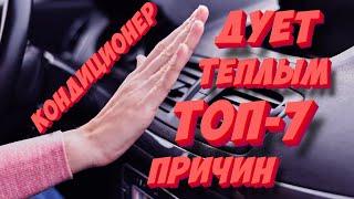 Кондиционер в авто дует теплым воздухом? ТОП-7 причин неисправности кондиционера!
