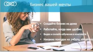 Компания Инфиниай  Презентация компании Инфиниай на русском  языке(, 2016-01-17T12:37:43.000Z)