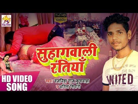 #HD 4K VIDEO NEW 2019 #ANITA SHIVANI #suhag Wali Ratiya Bhojpuri Hot (rajnissh Raj Kushwaha) Video