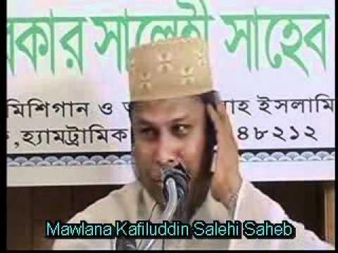 Hazrat Mawlana Kafiluddin Salehi - Noor Nobi Hazrat Mohammad SAW, Qur