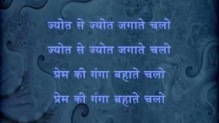 Jyot Se Jyot Jagate Chalo (H) - Sant Gyaneshwar (1964)