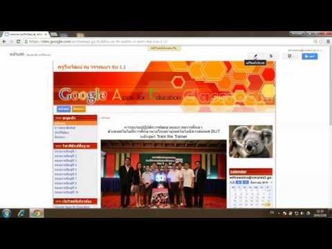 การสร้างและแก้ไขกูเกิลไซต์ สพป ชม.3