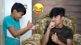 أخوك الصغير المدلل وخوك الجبير المظلوم 😂 #تحشيش كارثة 2021