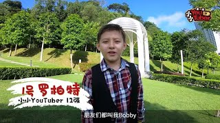 【自我介绍】罗柏特 Robert Jr.【小小YouTuber】