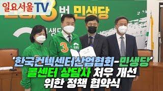 '한국컨텍센터산업협회 - 민생당' 콜센터…