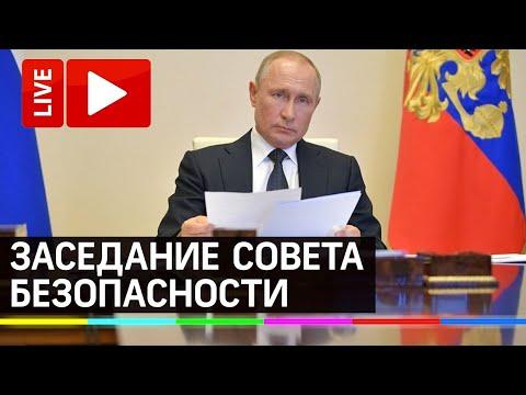 Путин на заседании Совета Безопасности. Прямая трансляция