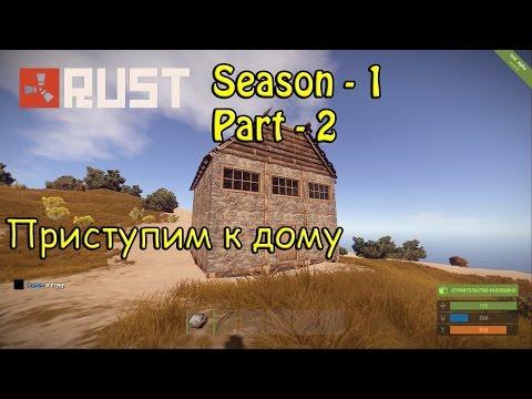 Rust ♦ Приступим к дому ♦ Season 1 ♦ #2