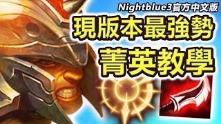「Nightblue3中文」 你也可以上菁英系列 讓你現學現賣的強勢打野上分教學 全AD趙信打野(中文字幕)