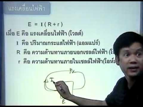 ติวphysics14ไฟฟ้ากระแส แรงเคลื่อนไฟฟ้า1.2