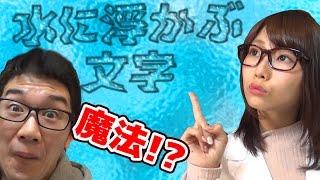 【実験】誰でも出来る水の上に浮く文字!? thumbnail