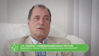 С.Н. Лазарев   Ежедневная работа над собой