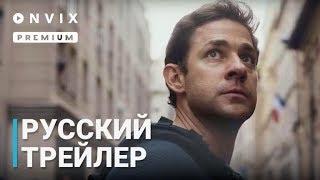 Джек Райан / Tom Clancy's Jack Ryan | Трейлер на русском от ONVIX.TV