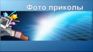 Фото приколы 2014 выпуск №1