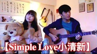 【Simple Love小清新】Joyce Chu四葉草+Michiyo Ho何念茲 Acoustic Cover By Sunnie Tang & JayVinFoong 冯佳文