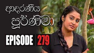 Adaraniya Poornima | Episode 279 17th August 2020 Thumbnail