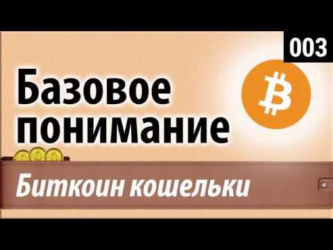 ВСЕ  АЗЫ ПО ОТКРЫТИЮ BitcoinКОШЕЛЬКА