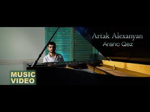Artak Alexanyan - Aranc Qez (2019)