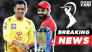 BREAKING NEWS: First ever IPL FINAL on a WEEKDAY   #AakashVani   IPL 2020 Updates