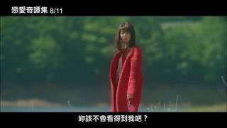 【戀愛奇譚集】 電影預告 8/11(五) 愛的透明